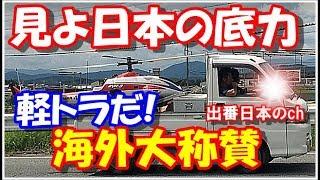 日本独自規格の軽自動車「軽トラ」のアノ魅力に取り憑かれた外国人の声「出勤用に絶対ゲットしたい」【海外の反応】