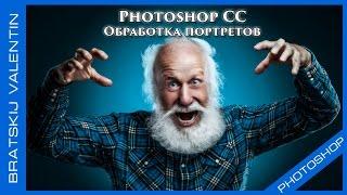 Photoshop CC Обработка портретов