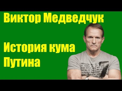 Виктор Медведчук. История кума Путина