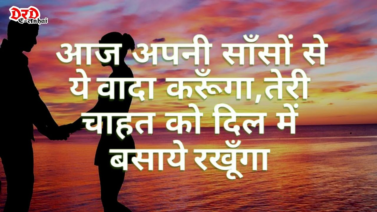 promise shayari in hindi