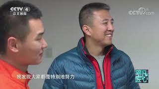 《平凡匠心》 20191228 冰雪奇缘·刘博强| CCTV中文国际