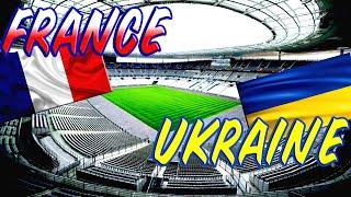 Франция Украина l Товарищеский матч 2020