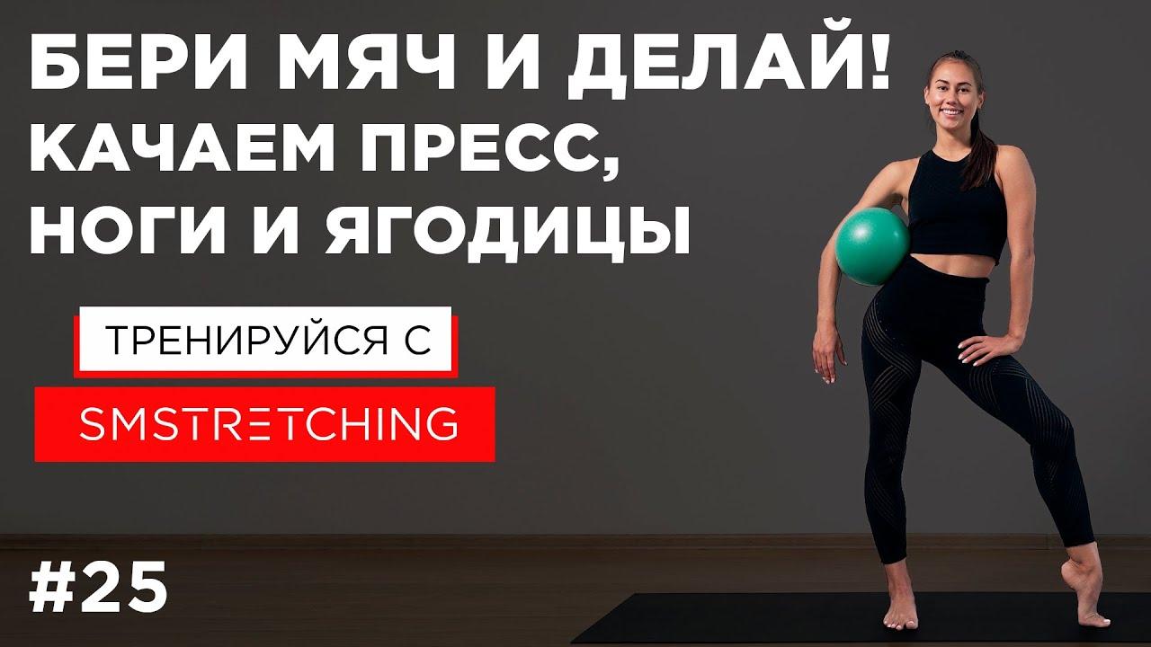 Упражнения с мячом - КАЧАЕМ ПРЕСС, НОГИ И ЯГОДИЦЫ 🏐   SM ...