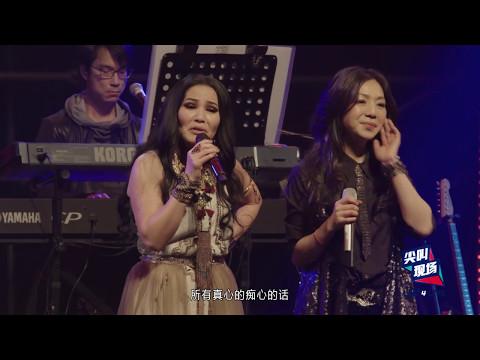 【尖叫现场】潘越云 万芳 苏慧伦 辛晓琪 大合唱《爱的代价》