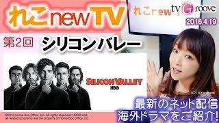 コミ・カレ!! シーズン1 第19話