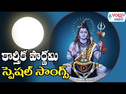 Non Stop Karthika Pournami Special Telugu Video Songs - Telugu Devotional Video Songs - 2016