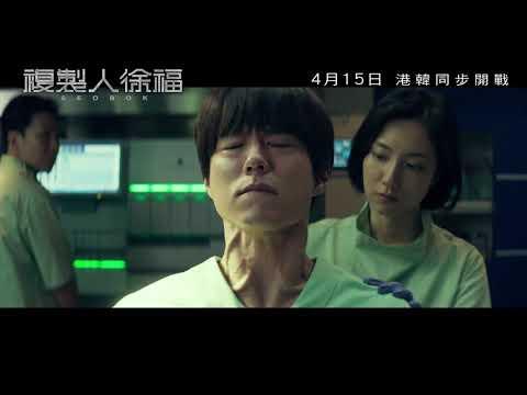 複製人徐福 (Seobok)電影預告