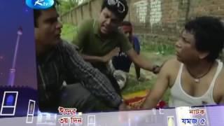 Jamoj 5   জমজ ৫   Mosharraf Karim   Eid Natok 2016   At RTV 640x360