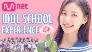 Idol School Experience 아이돌학교 출연 경험담