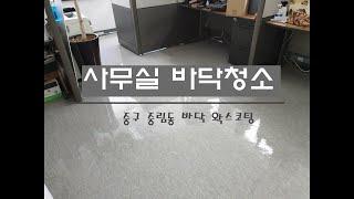 사무실 바닥 왁스코팅 영상앨범(우신크린)
