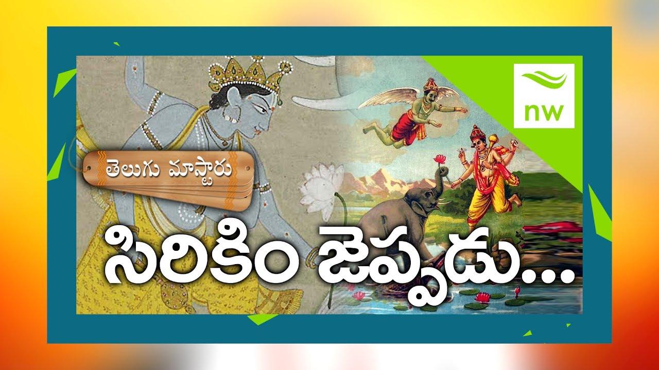 గజ ద ర డ న క ప డ ద క బయల ద ర న శ ర మహ వ ష ణ వ Pothana Bhagavatham Padyalu New Waves Youtube