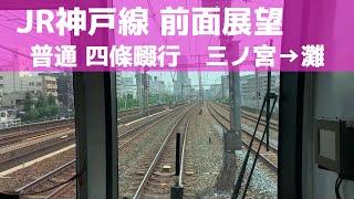 【東海道本線 前面展望】JR神戸線 普通(三ノ宮→灘)JR西日本207系