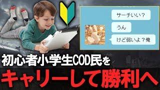 【COD:MW】COD初めて2ヶ月の小学5年生をキャリーして勝利に導けるのか(…
