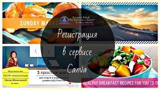 Регистрация  на платформе Canva