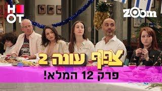 צפוף עונה 2 - פרק 12 המלא!