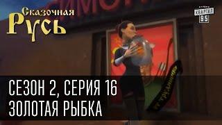 Сказочная Русь, сезон 2. Серия 16 - Золотая Рыбка. Чем больше желаний, тем больше проблем