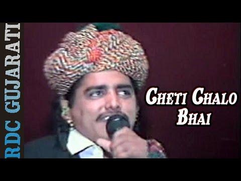 Maniraj Barot Live | Gujarati Desi Bhajan | Cheti Chalo Bhai | Maniraj Ni Ramzat | Full Video Songs