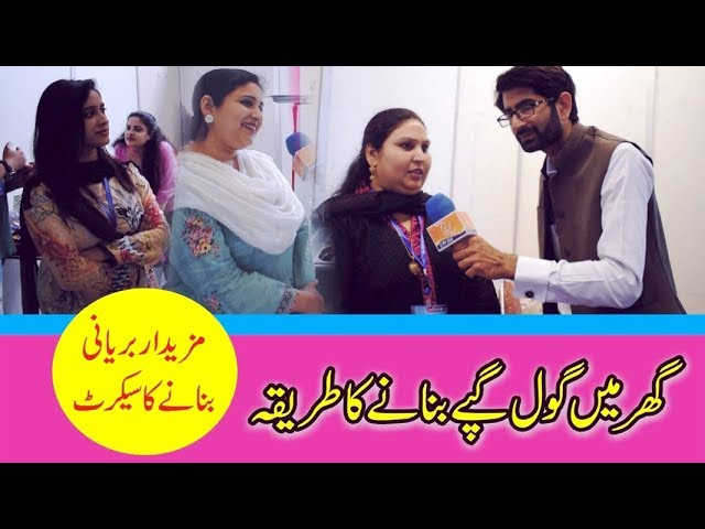 Recipe of Gol Gappy | Lifestyle Expo 2019 by WCCI Lahore