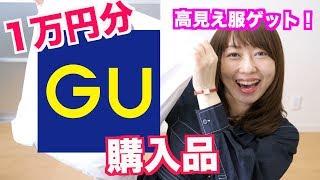 【GU購入品】スタイルがよく見える服選びのポイント!【1万円分】 thumbnail