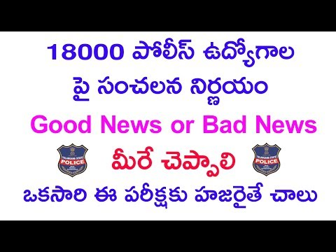 18000 police jobs notification latest update    physical fitness test new update in Telangana