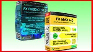 Комплект из 2-х Проф. Торговых Систем для Прибыльного Форекс-Трейдинга: Fx Max 6.0 и FX Predictor 2