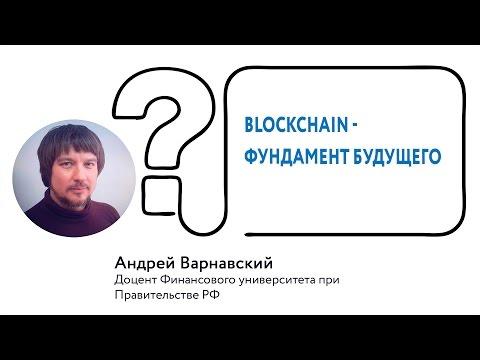 Лекция Андрея Варнавского «Blockchain – фундамент будущего»