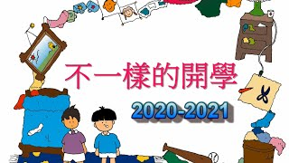 Publication Date: 2020-09-03 | Video Title: 不一樣的開學 2020 - 2021
