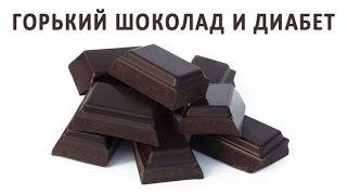 Горький шоколад при сахарном диабете