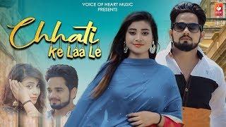 Chhati Ke Laa Le (Full Hd) | TR ,Deepak Tomer ,Payal Mehra | New Haryanvi Songs Haryanavi 2019