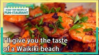 I&#39ll give you the taste of a Waikiki beach (Stars&#39 Top Recipe at Fun-Staurant)  KBS WORLD TV 210817