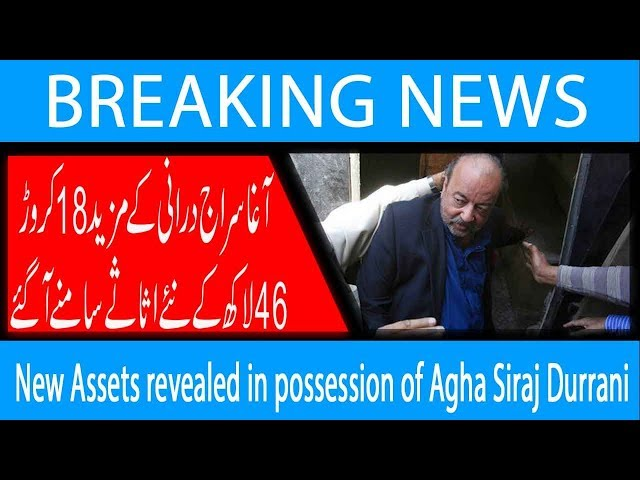 New Assets revealed in possession of Agha Siraj Durrani | 23 February 2019 | 92NewsHD