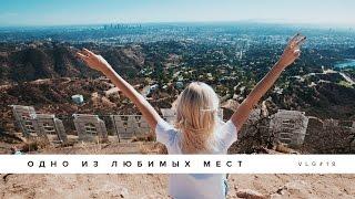 Лос Анджелес VLOG | Друзья, мотивация, знак Hollywood