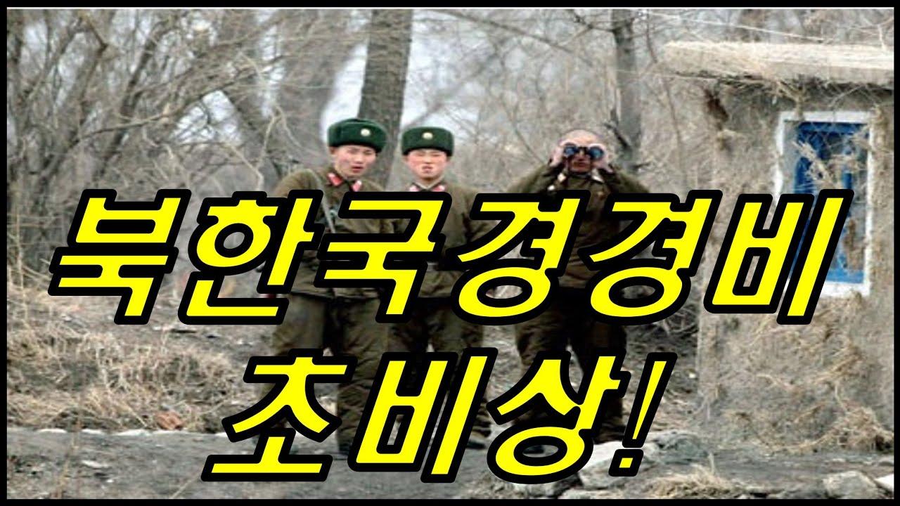 북한 국경 경비대 초비상!