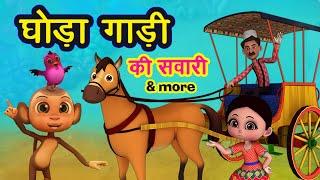 घोड़ा गाड़ी की सवारी & More - Ghoda Gaadi Ki Sawaari | 3D Hindi Rhymes For Children | Happy Bachpan