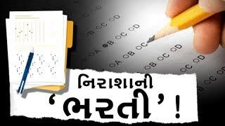 પરીક્ષા, કૌભાંડ અને બાદમાં ભરતી રદ્દ, શું આમ ગુજરાત આગળ વધશે? | VTV Gujarati
