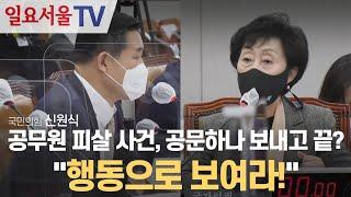 공무원 피살 사건, 공문하나 보내고 끝? 신원식 &qu…