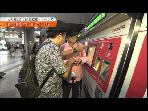 Owada Bothers Train Travel in Malaysia #2 of 4