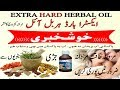 Extra Herbal oil Make You Healthy and Strong