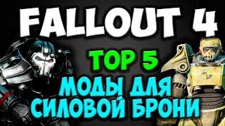 Fallout 4 - Моды для Силовой Брони Top 5