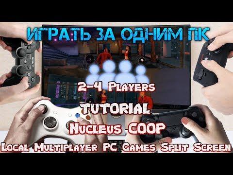 Играть за одним ПК | Nucleus COOP Split Screen Local Games PC