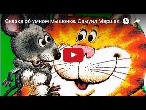 Сказка об умном мышонке. Самуил Маршак.