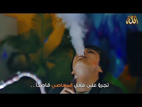 يامن عصيت الله يوما غافلا ــ أنشودة جميلة ـ فيديو كليب[HD] أداء عبد الله المهداوي