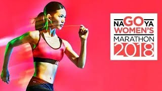 Nagoya Women's Marathon 2018 - FULL RACE
