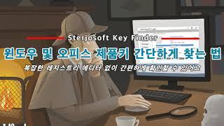 [Sterjo Key Finder] 윈도우 및 오피스 …