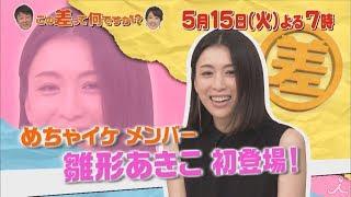 火曜よる7時 『この差って何ですか?』 5月15日予告映像 ☆遺産相続でもめ...