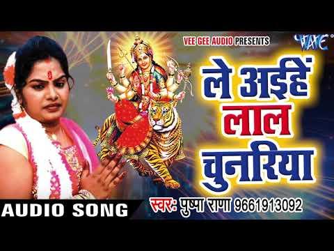 Pushpa Rana का सबसे हिट देवी भजन 2017 - Le Aiha Lal Chunariya - Bhojpuri Hit Devi Geet 2017 New