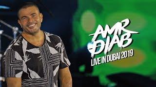Amr Diab - Dubai Recap 2019 عمرو دياب - حفلة دبي