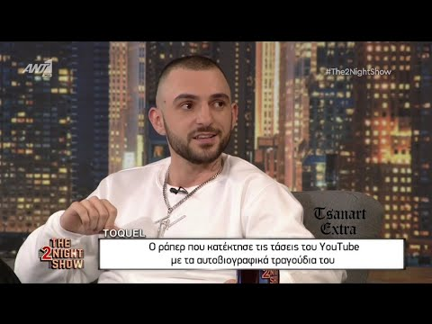 Toquel:Μιλάει για την ζωή του!(The2night Show)