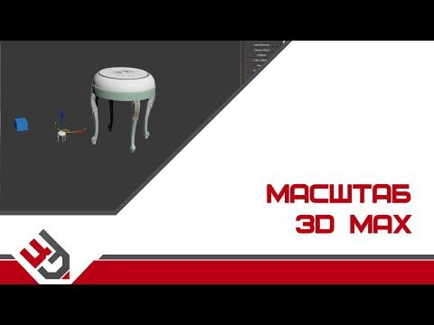 Как изменить размер объекта в 3ds max