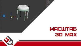 Масштаб в 3D Max